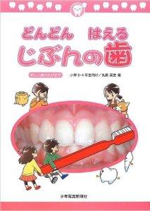 どんどんはえるじぶんの歯―新しい歯のみがき方