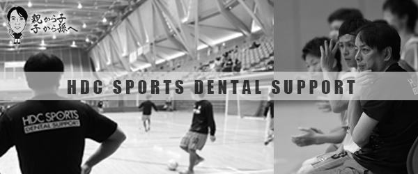 スポーツ歯科 ひの歯科クリニック HDC SPOTS DENTAL SUPPORT