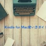 【Mac初心者向け・画像解説】Kindle for Mac使い方ガイド