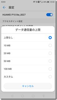 デザリングのデータ通信上限