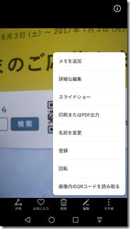 画像内のQRコードを読み取る