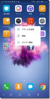 「HUAWEI nova lite 2」アプリ長押しショートカット