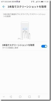 「HUAWEI nova lite 2」スワイプスクリーンショット