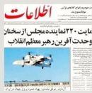 etalat-newspaper