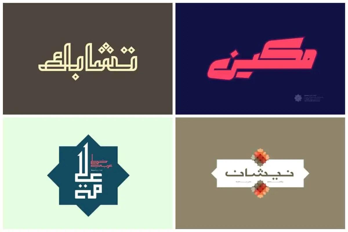 Beautiful Arabic Fonts