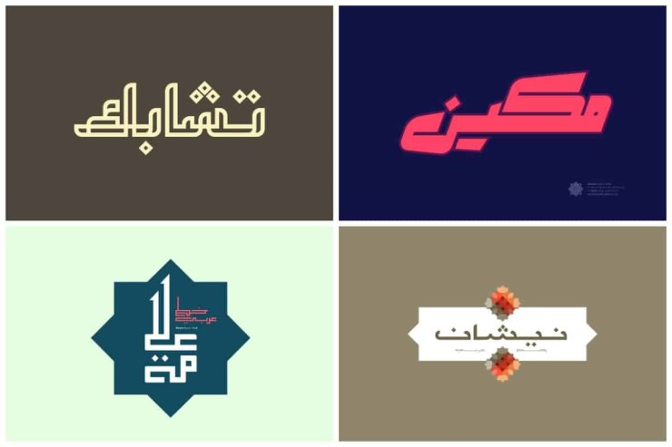 20 Beautiful Arabic Fonts for Your Branding and Event