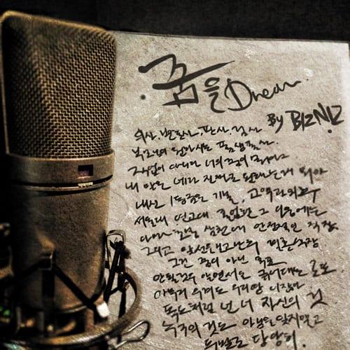 Bizniz - 꿈을 Dream cover