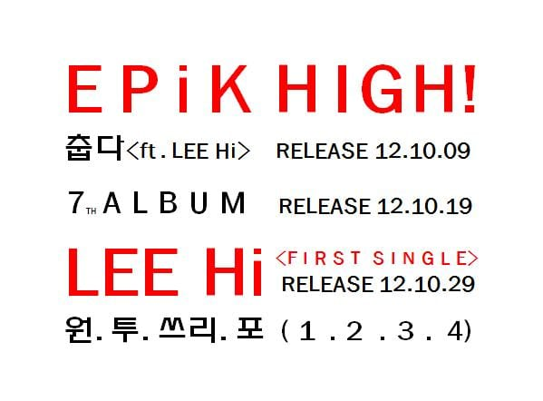 Epik High - 춥다 (Feat. Lee Hi) release date