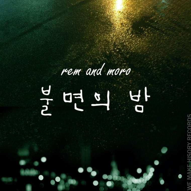 rem and moro - 불면의 밤 cover