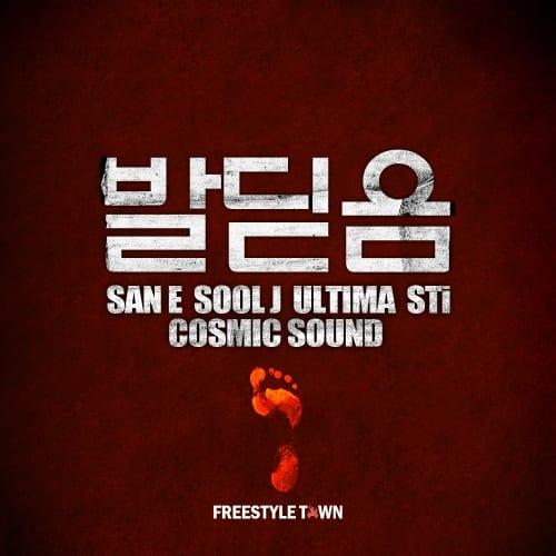 San E, Sool J, Ultima, STi, Cosmic Sound - 발딛음 cover
