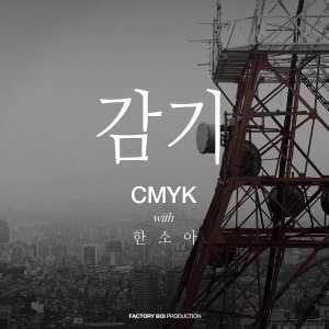 CMYK - 감기 (with 한소아) cover