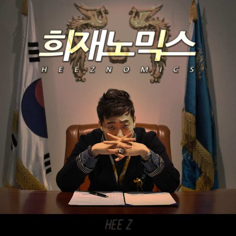 HEE Z - 희재노믹스 (HEEZNOMICS) cover