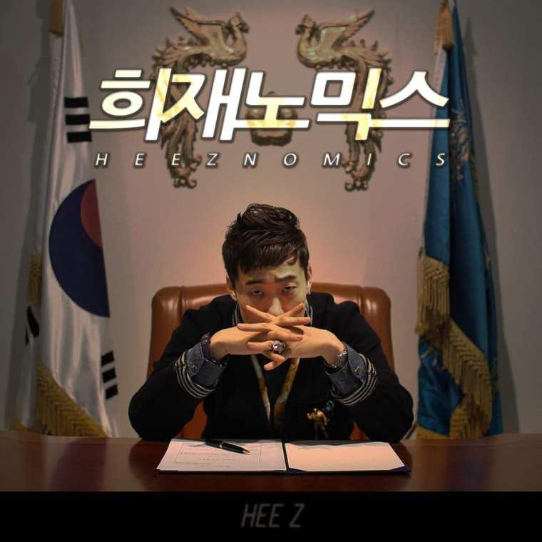 HEE Z - 희재노믹스 (HEEZNOMICS) cover