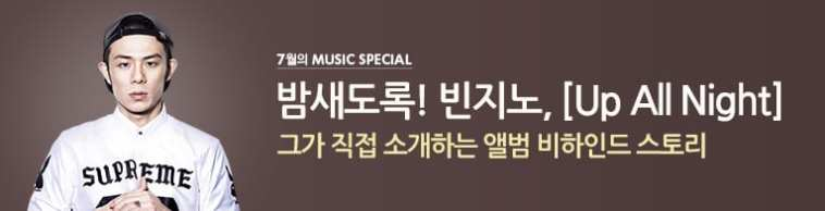 Beenzino for Naver's July Music Special: Up All Night