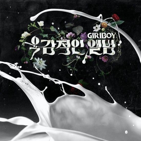 Giriboy - 육감적인 앨범 (cover)