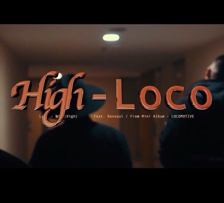 Loco - 높아 (High) (Feat. Konsoul) MV screenshot