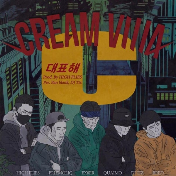 Cream Villa - 대표해 (cover)
