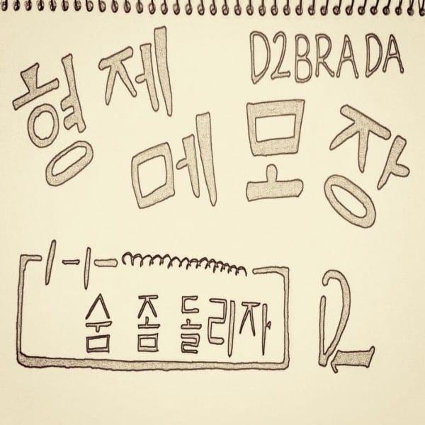D2BRADA - 숨 좀 돌리자 (cover)