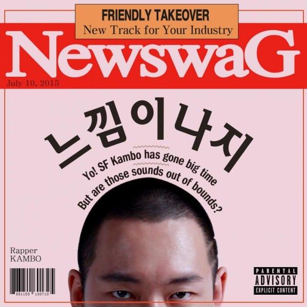 Kambo - 느낌이나지 (cover)