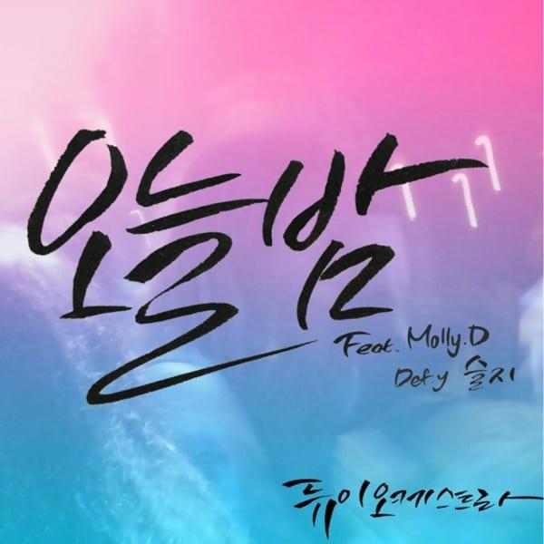Dew.y Orchestra - 오늘밤 (Feat. Molly.D, Def.y, 슬지) cover