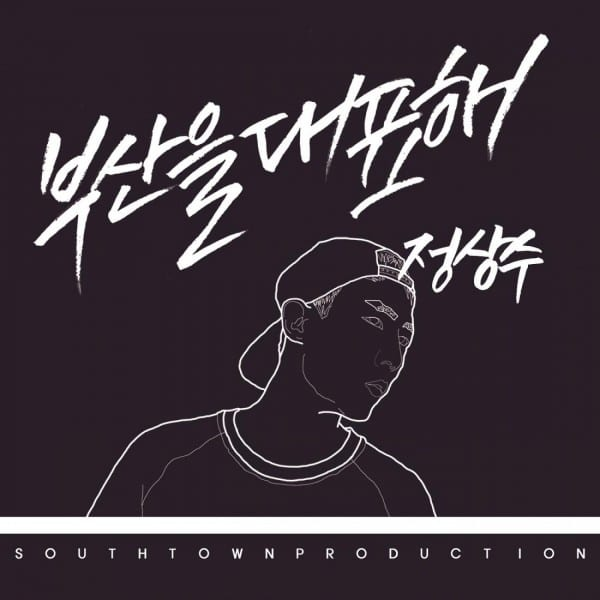 Jung Sangsoo - 부산을 대표해 (cover)