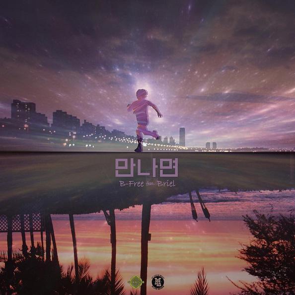 B-Free - 만나면 (Feat. Briel) cover