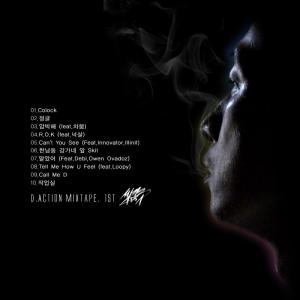d.action 씻김굿 tracklist