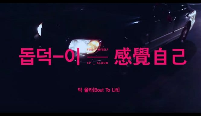 Dope'Doug - 막 올라 (Bout to Life) MV screenshot