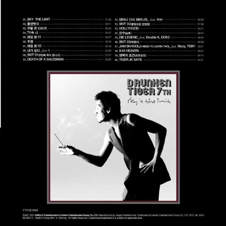 Drunken Tiger - Sky Is The Limit (album cover)