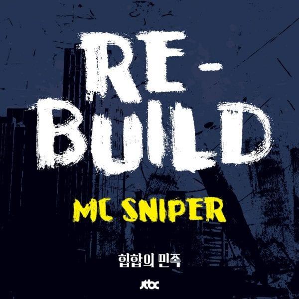 MC Sniper - 힙합의 민족 - Rebuild (album cover)