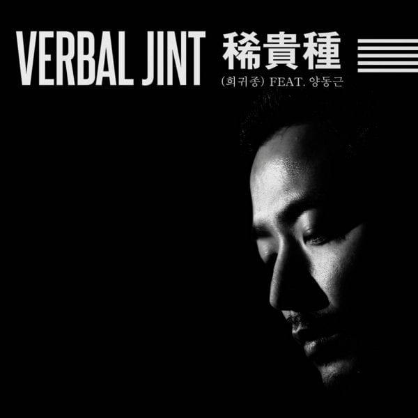Verbal Jint - 희귀종 (album cover)