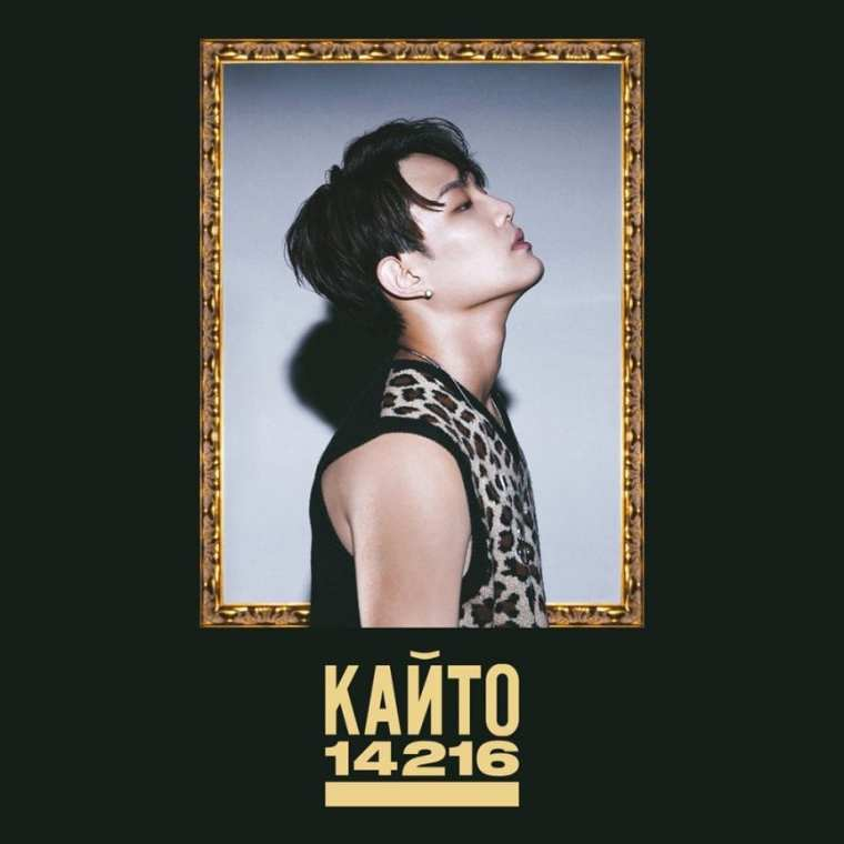 Kanto - 14216 (album cover)