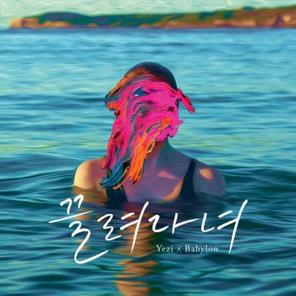 Yezi X Babylon - 끌려다녀 (album cover)