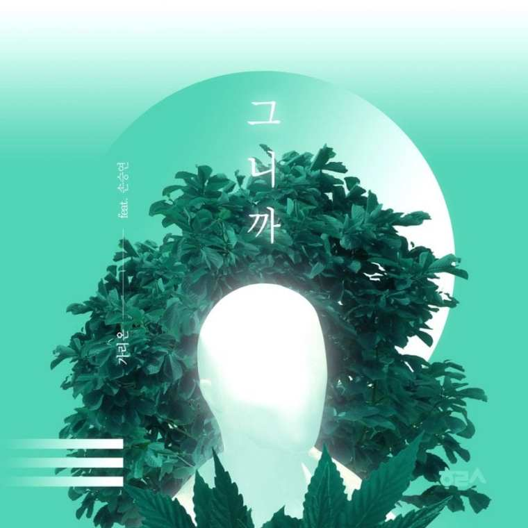 Garion - 그니까 (album cover)