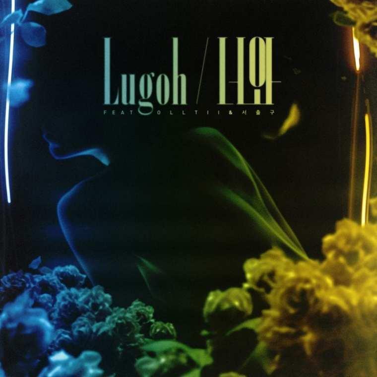 Lugoh - 너와 (album cover)