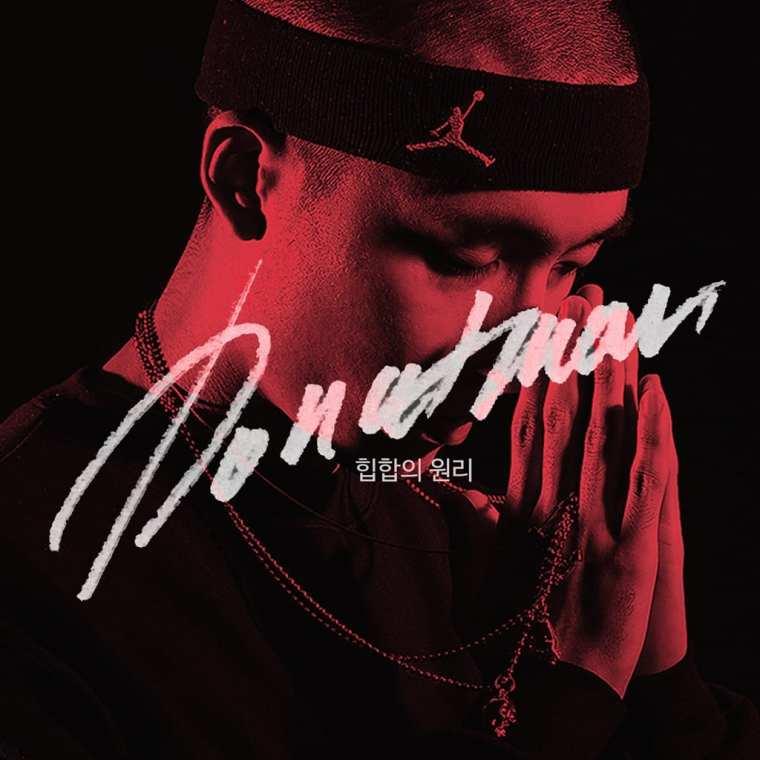 Donutman - 힙합의 원리 (album cover)