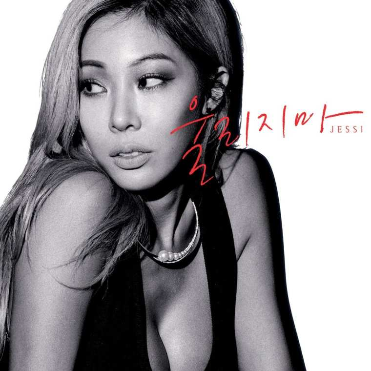 Jessi - Don't Make Me Cry (album cover)