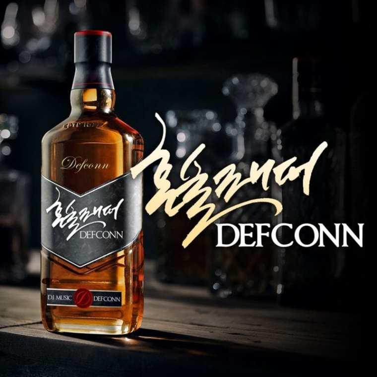 Defconn - So Tipsy (album cover)