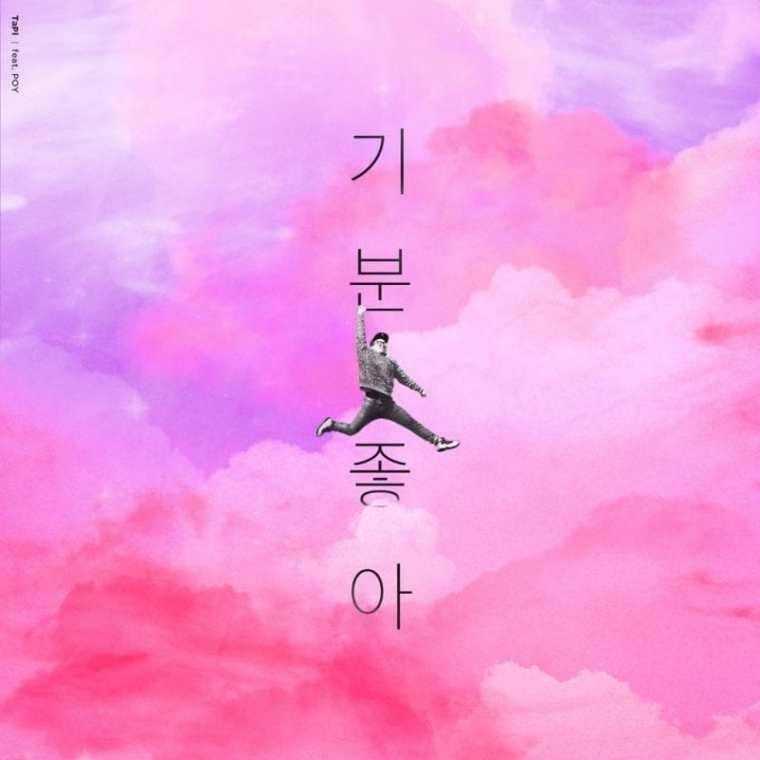 TaPi - 기분좋아 (album cover)
