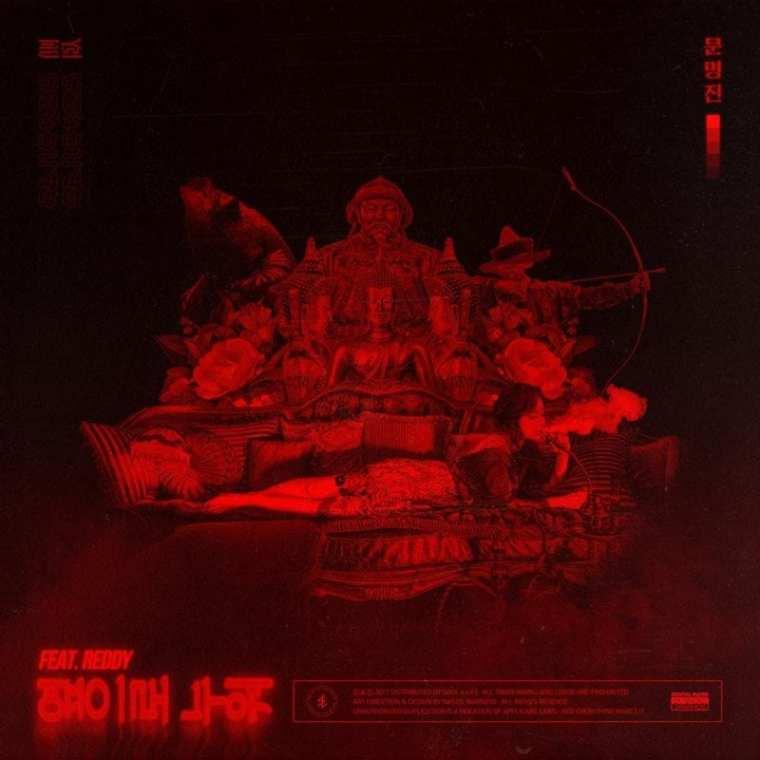 Moon Myung Jin - Genghis (album cover)
