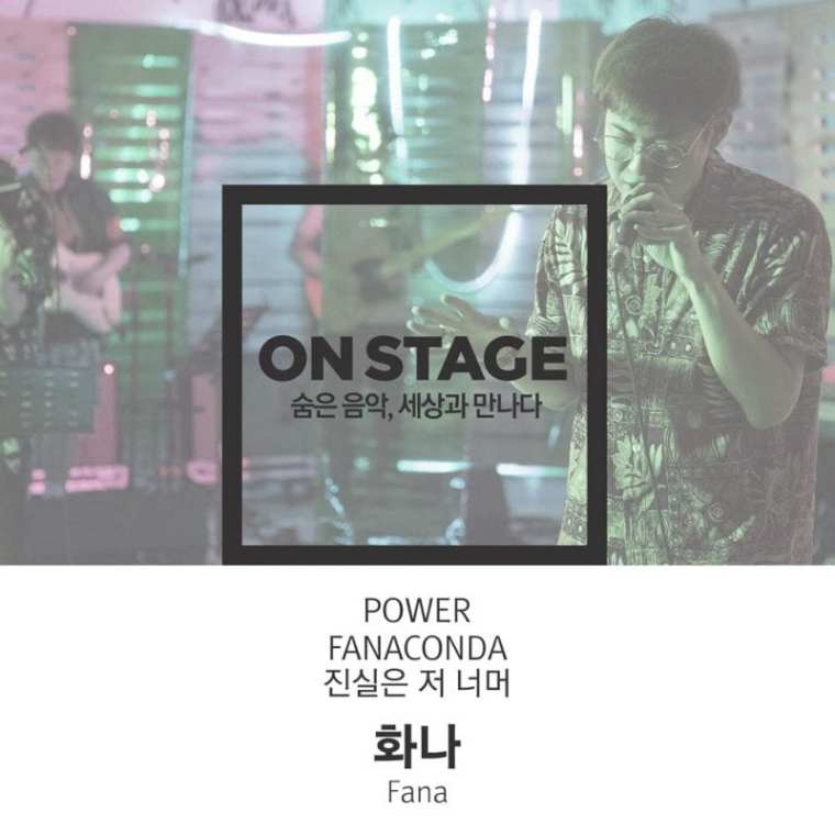 Naver On Stage: FANA (cover art)
