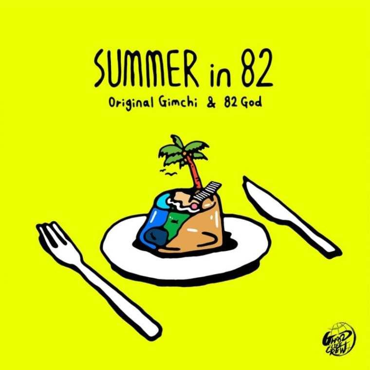SUPERBEE, myunDo - Summer in 82 (cover art)