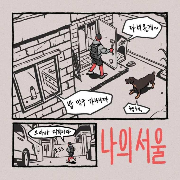 D'uncanny - My Seoul (cover art)