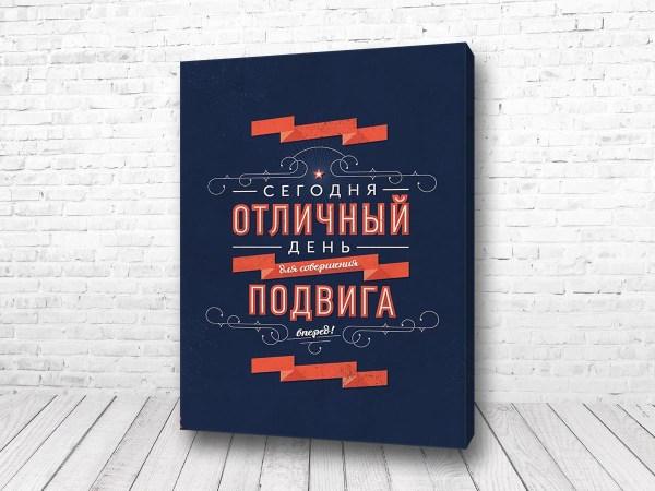 Постер Отличный день для совершения подвига