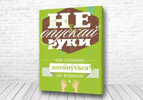 Постер Не опускай руки