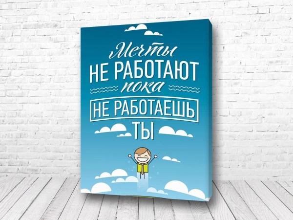 Постер Мечты не работают, пока не работаешь ты