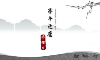 國文 | 河馬杯杯的知識寶庫