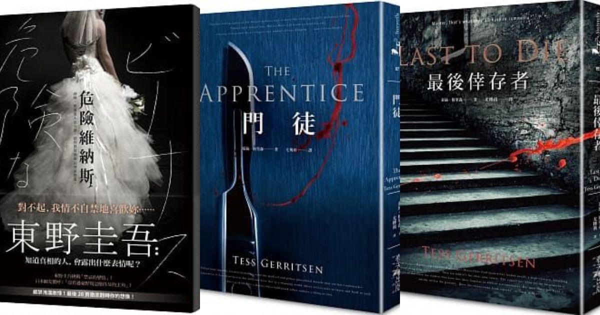 讀小說比看電影更精彩刺激?10本「犯罪推理小說」排行榜推薦,讓你看完毛骨悚然透心涼