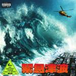 Nav Emergency Tsunami Album