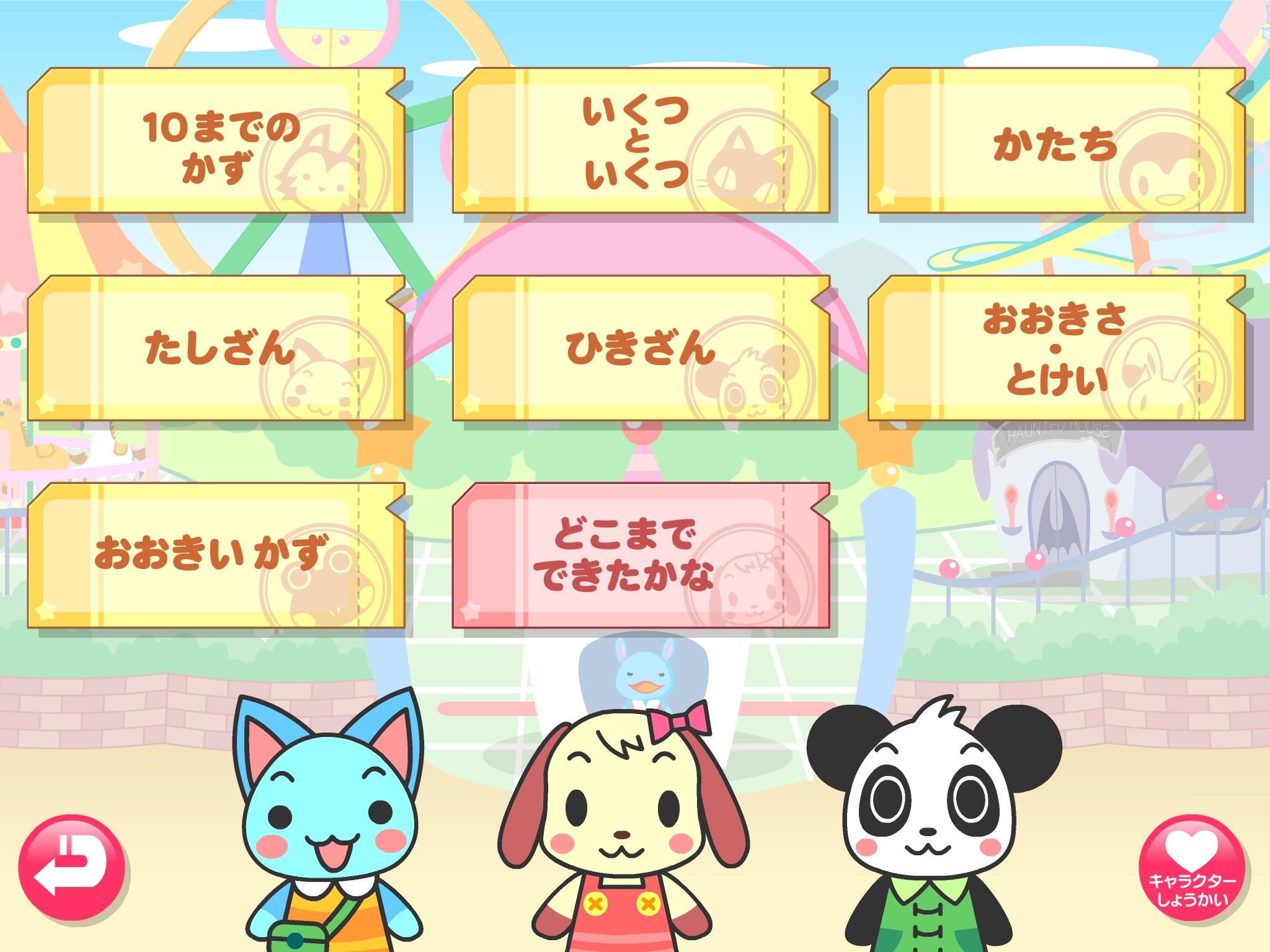 Japanese Math App For Kids